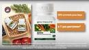 NUTRILITE™ Дэйли – Базовый комплекс для ежедневной поддержки организма
