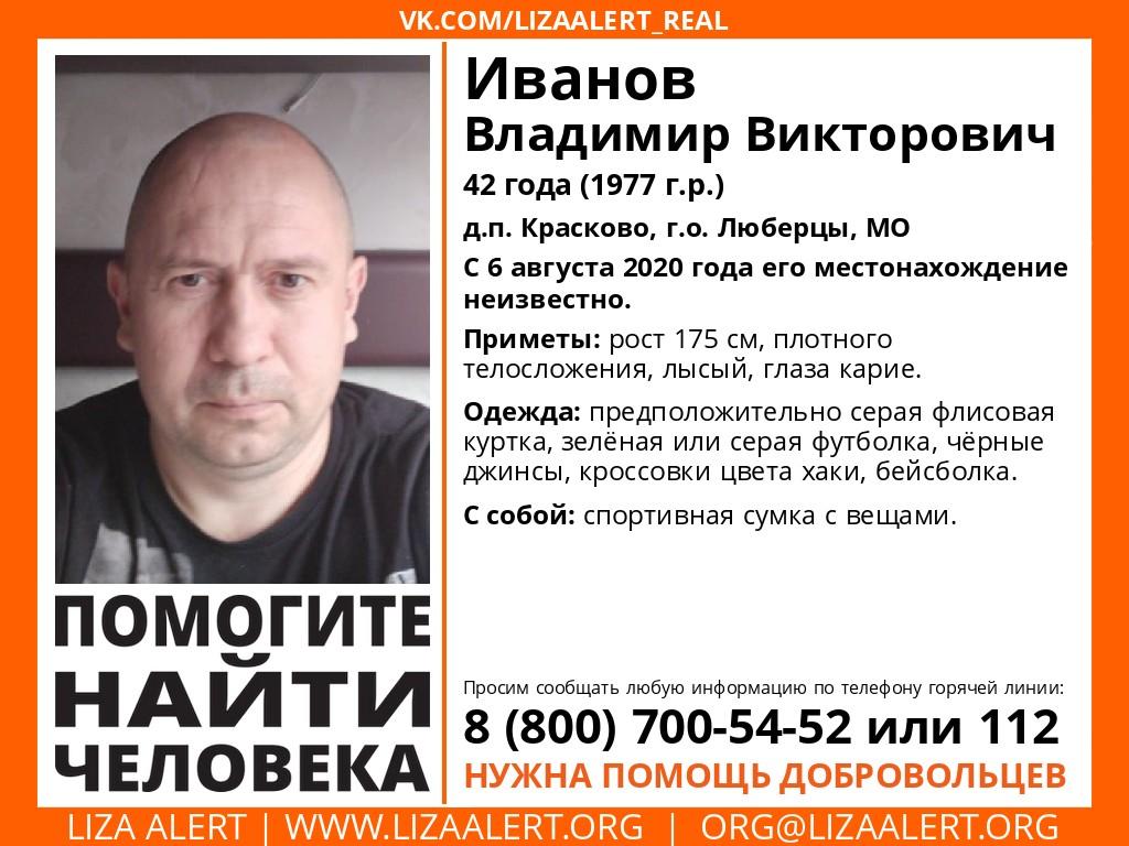 Внимание! Помогите найти человека! Пропал #Иванов Владимир Викторович, 42 года, д
