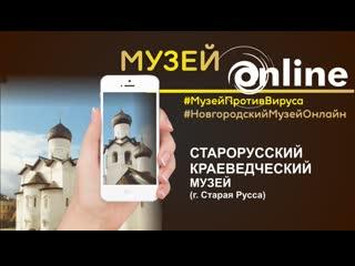 Экспозиция Старорусского краеведческого музея