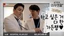 [●막둥이 연석 캠] 어마어마한 세트 소개부터 쌤들의 심장 박동 TMI까지♥ 릴레이캠 1탄 | 슬기로운 의사생활 Hospital Playlist EP.1