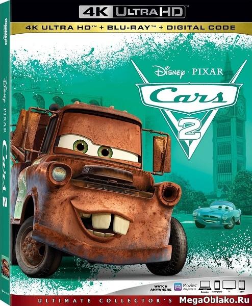 Тачки2 / Cars2 (2011) | UltraHD 4K 2160p