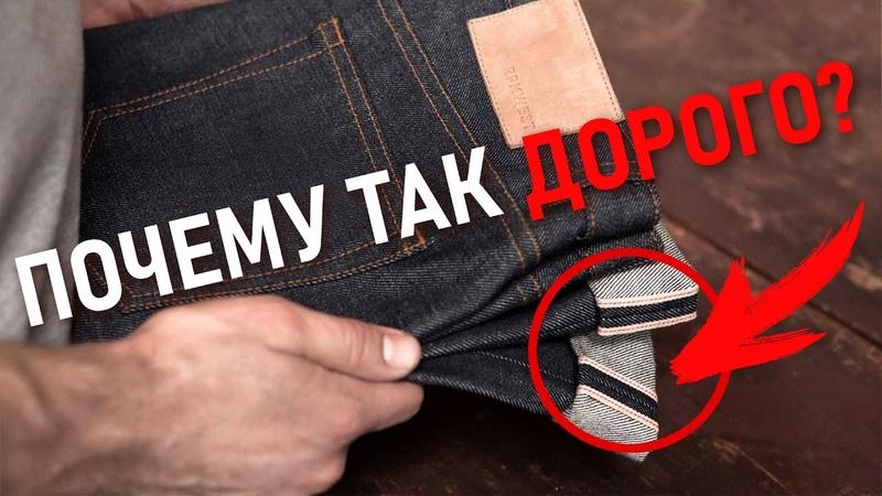 Японские джинсы. Селвидж деним. Почему так дорого? Какие джинсы купить в 2020 году?