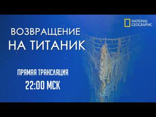 ВОЗВРАЩЕНИЕ НА ТИТАНИК Прямая трансляция в 22:00!
