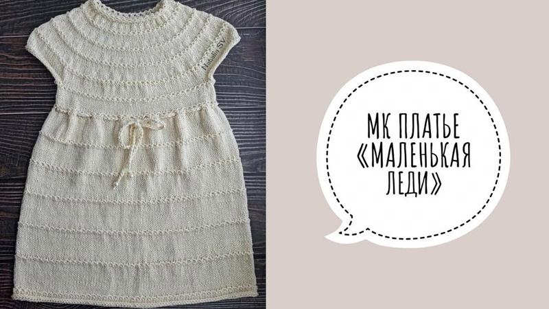 Платье спицами Маленькая леди Подрезы юбка рукава МК Часть2