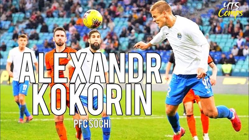 Alexandr Kokorin PFC SOCHI Goals Skills 2020