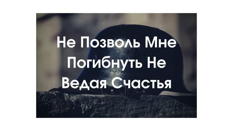 Не Позволь Мне Погибнуть Не Ведая Счастья