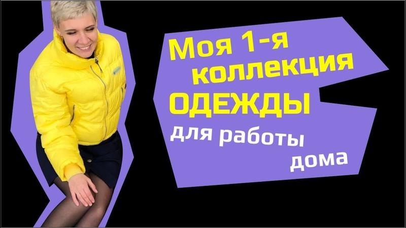 Бизнес для женщин Как легко и с любовью создать коллекцию одежды Дама в деле 4
