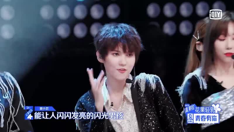 HanDong XinwenXu ShuyuWei BeeBeeHuang Shining Love 闪闪惹人爱 Youth With You Idol Producer 3