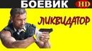 ☛ Русский боевик 2016. Ликвидатор. Русские новые фильмы кино - большой