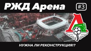РЖД Арена или Локомотив   ПРОВЕРКА   Нужна ли реконструкция!?