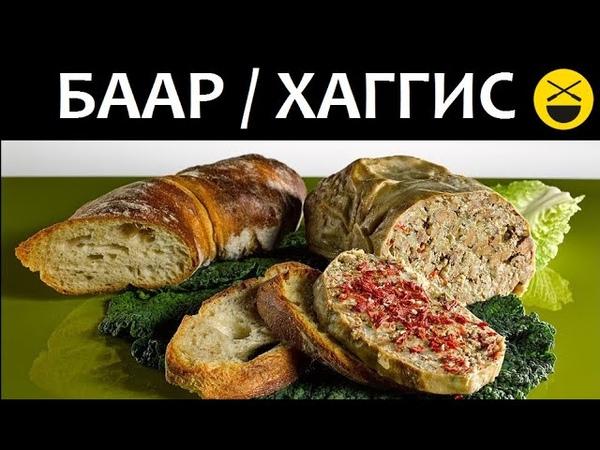 Что ел Рамзан Кадыров Баар хаггис или няню