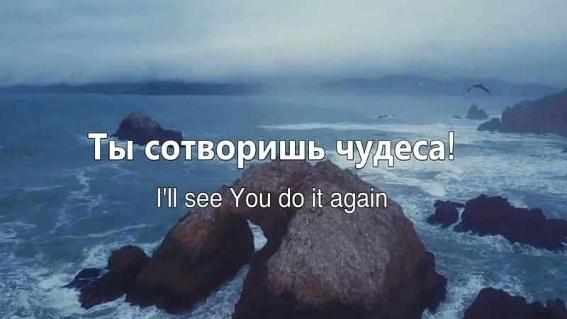 Ты сотворишь чудеса Do it again Elevation Worship Наталья Доценко Краеугольный Камень Новосибирск
