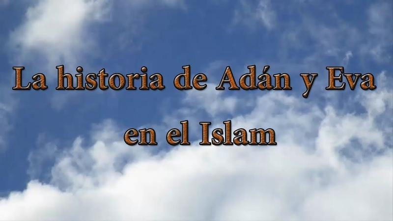 La historia de Adán y Eva en el Islam