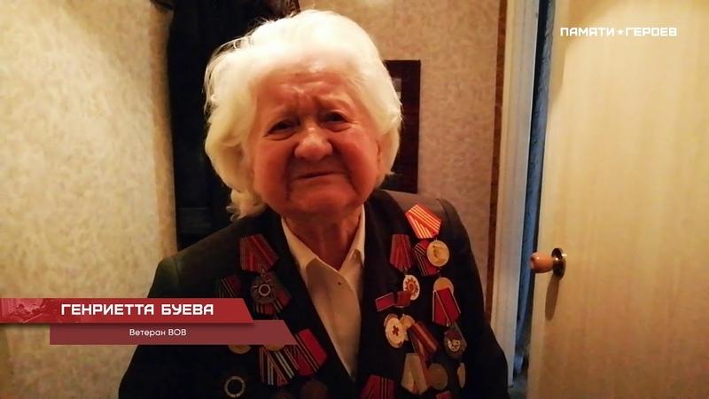 Генриетта Буева