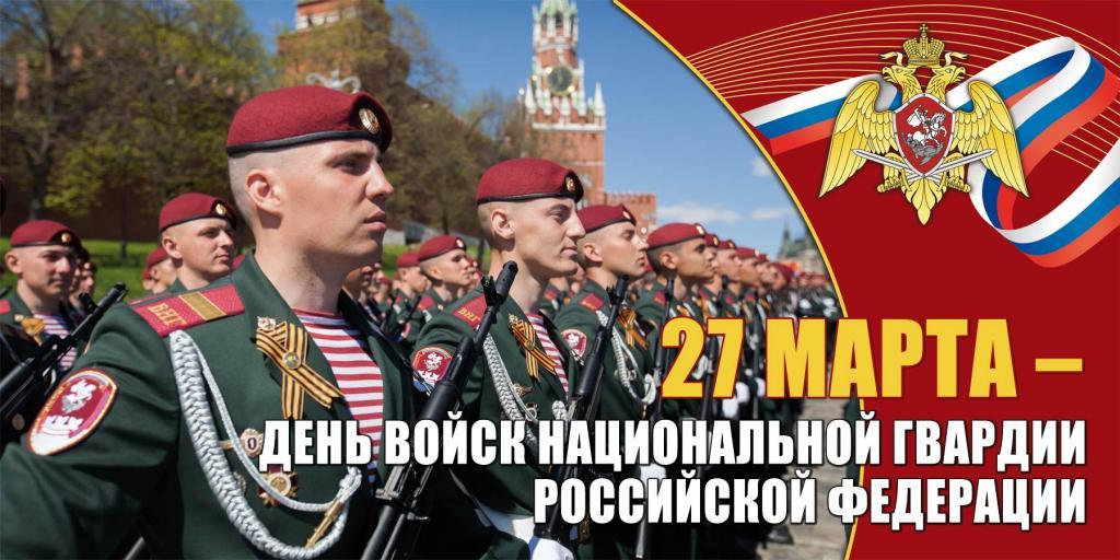 День Войск национальной гвардии России