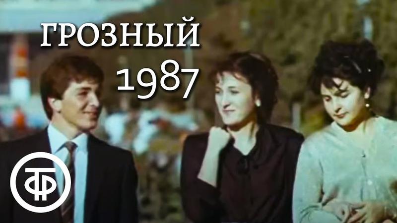 Грозный. Северный Кавказ (1987 г.) Из цикла Города Советского Союза