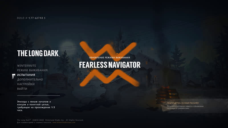 The Long Dark Fearless Navigator Без Alt F4 на НГ Второй взгляд