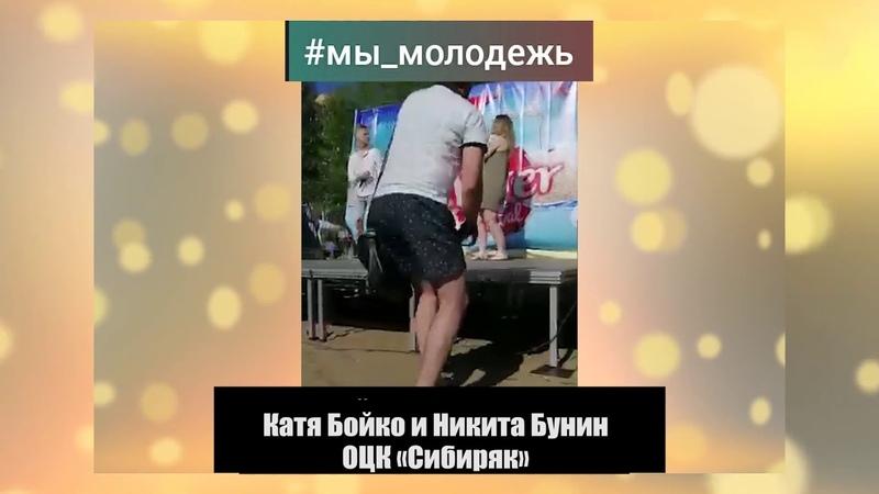 Катя Бойко и Никита Бунин ОЦК Сибиряк
