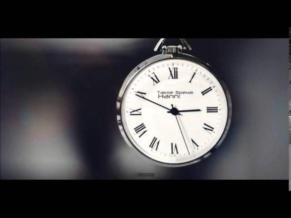 Hann - Такое время