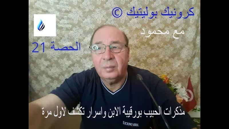 كرونيك بوليتيك مع محمود