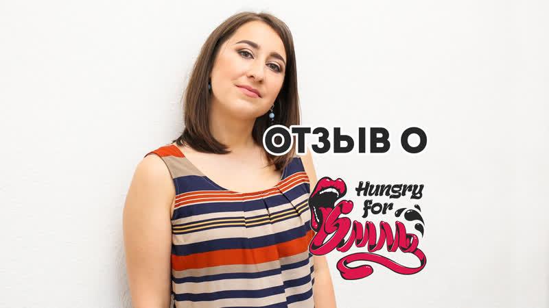 Отзыв о Hungry for SMM от Дарьи Ковалевой