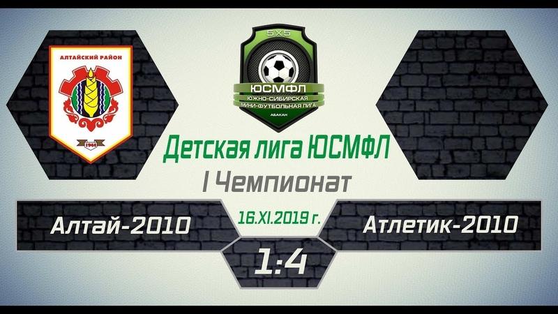 Детская лига ЮСМФЛ. I Чемпионат. Алтай-2010 - Атлетик-2010 1:4, 16.11.2019 г. Обзор