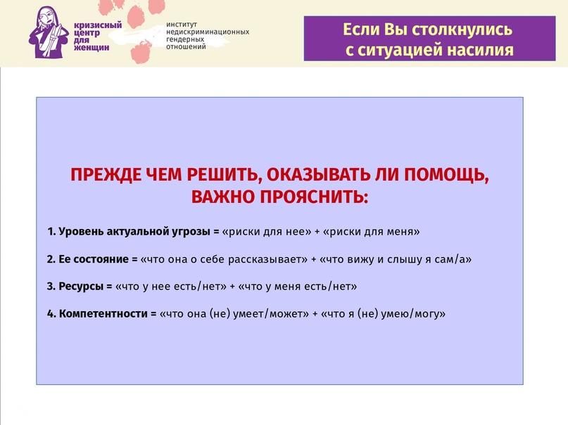 Неудобные вопросы к Кризисному центру для женщин, изображение №8