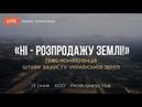 Прес-конференція Штабу захисту української землі   Наживо