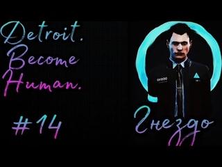 Detroit. Become Human - #14 Гнездо. (Прохождение игры). (Лучшая концовка). PS4