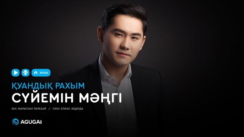 Қуандық Рахым Сүйемін мәңгі аудио