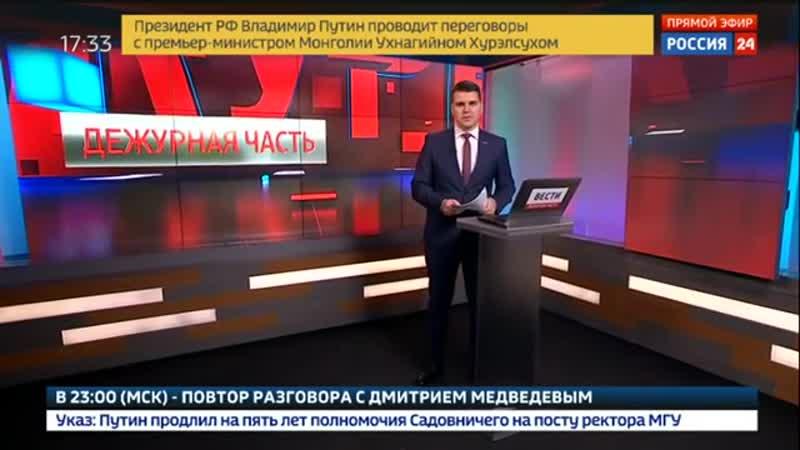 Вести. Дежурная часть ( 05.12.2019 )
