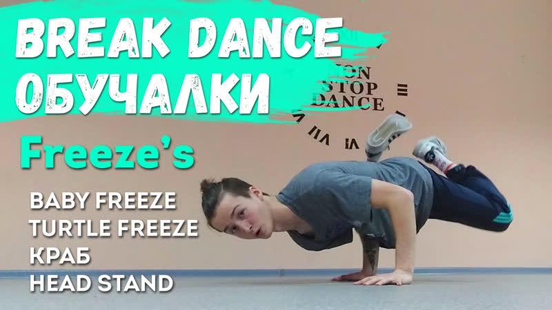 Break Dance обучалки Freezes