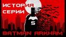 Игро Маньяк Сюжет серии игр Batman Arkham Выпуск 5 A Matter of Family Killer joke
