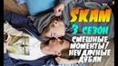 SKAM СКАМ СТЫД 3 сезон Исак Эвен Смешные моменты Неудачные кадры Озвучка Геи Gay ЛГБТ