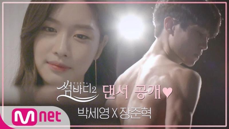 SOMEBODY S2 [최초공개] '썸바디2'로 사랑을 찾아온 댄서들♥ㅣ박세영(한국무용) X 장5145