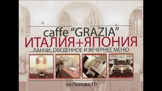 Заказать рекламный ролик 2d для рекламы кафе