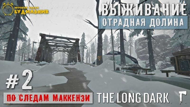 The Long Dark: По следам Маккензи ● Отрадная долина 2 ● Сельское распутье