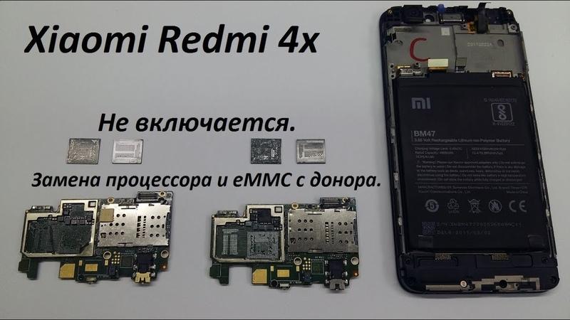 Xiaomi Redmi 4x не включается замена Процессора eMMC c донора