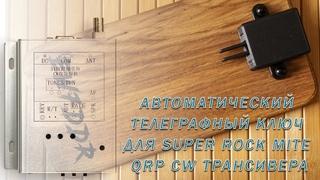 Автоматический телеграфный ключ для Super Rock Mite QRP CW трансивера