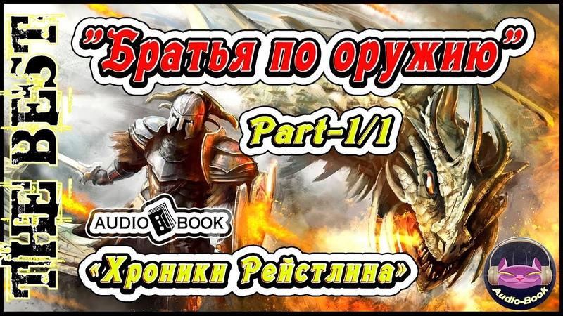 🎧📖🎤 Братья по оружию 1 🎼 Хроники Рейстлина 02 👌🏆👍 Аудио книги Dragonlance