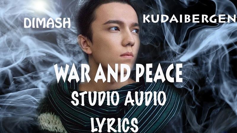 Dimash || WAR PEACE ВОЙНА И МИР (AUDIOLYRICS)АУДИОТЕКСТ ПЕСНИ - FAN TRIBUTE