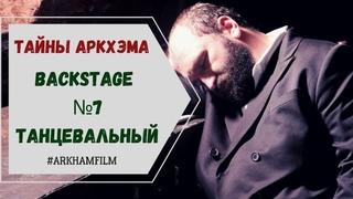 """Съемки фильма """"Тайны Аркхэма"""" в Лошицкой усадьбе."""