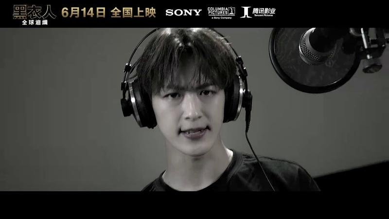 周震南 Vin Zhou Zhennan R1SE唱《黑衣人》插曲,MV曝光超帅气