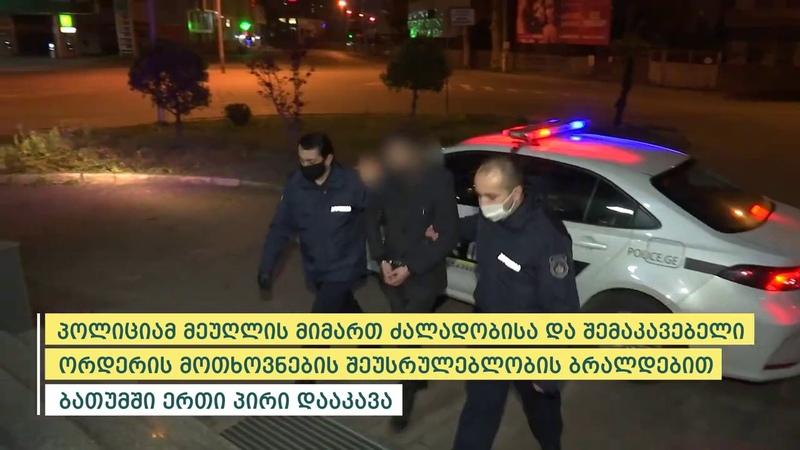 პოლიციამ მეუღლის მიმართ ძალადობის ბრალდებით ბათუმში ერთი პირი დააკავა