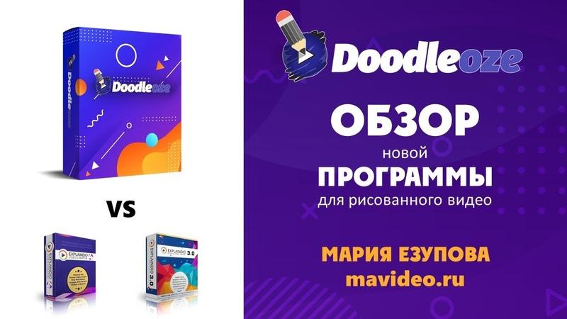 Doodleoze Обзор новой программы для рисованного видео