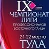 IX Чемпионат Лиги Профессионалов в Туле