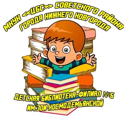 Детская-библиотека им-З-Космодемьянской