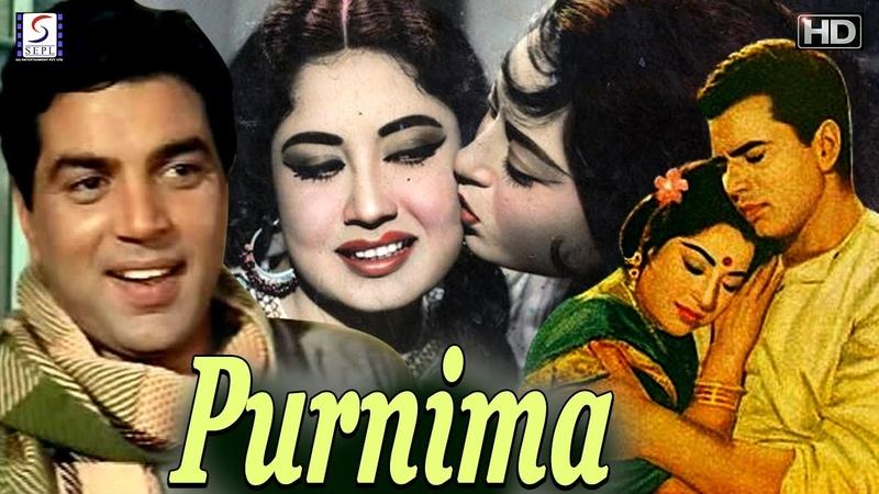 Purnima - Meena Kumari, Dharmendra - Drama Movie - HD