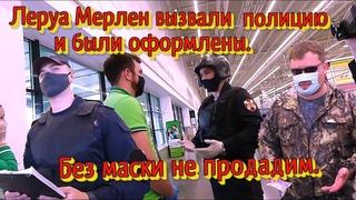 Без маски не продадим || Леруа Мерлен вызвали полицию и были НАКАЗАНЫ