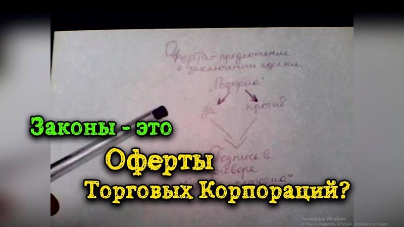 Законы это Оферты Торговых Корпораций в том числе РФ Елена Юн